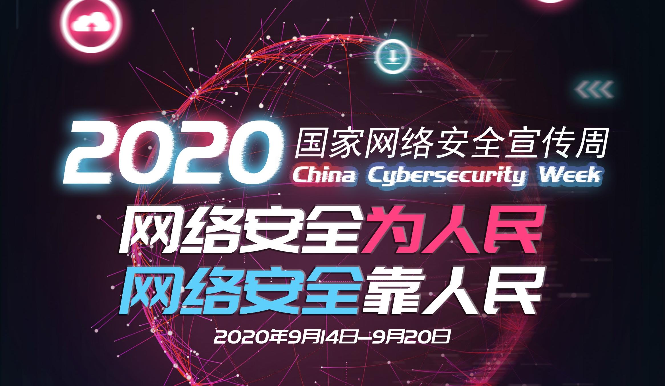 專題|2020國家網絡安全宣傳周
