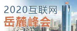 2020互联网岳麓峰会