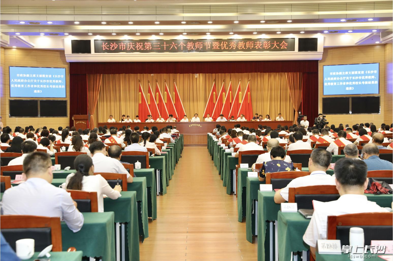 长沙市庆祝第36个教师节暨优秀教师表彰大会举行。 刘书勤 摄
