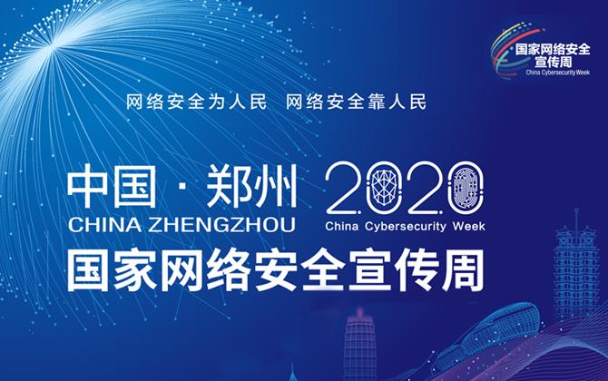 专题丨2020国家网络安全宣传周