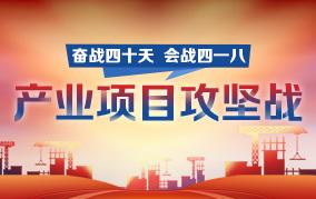 永州·专题丨产业项目攻坚战