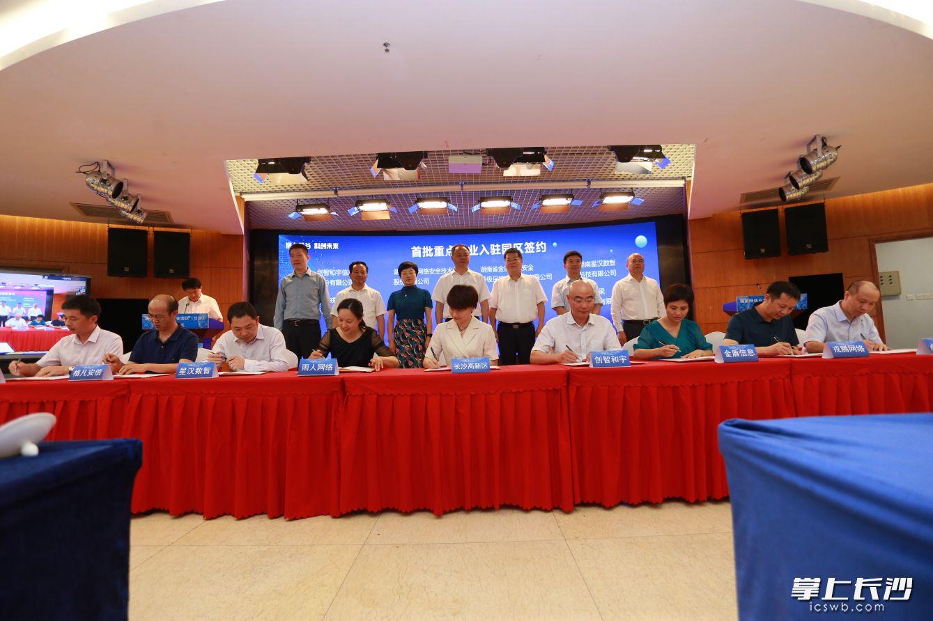 今年6月18日,全国第二家国家网络安全产业园区(长沙)在长沙揭牌。揭牌仪式上,部分网络安全企业与长沙高新区举行了签约仪式。长沙晚报通讯员 岑军 摄