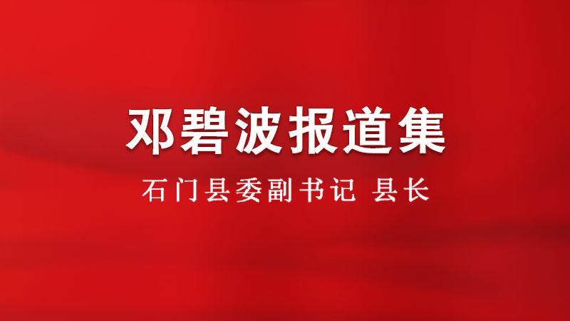 專題 | 石門縣委副書記、縣長鄧碧波報道集