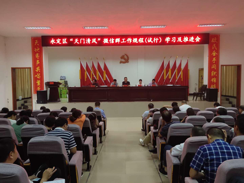"""中国足彩app:""""天门清风""""微信群工作规程(试行)学习及推进会.jpg"""
