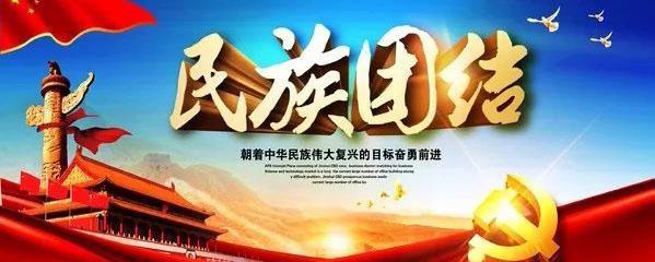 民族团结进步示范县创建