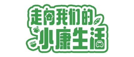 青海农牧民:绿色小康路 越走越带劲_时