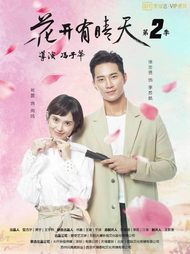 职场进阶甜宠神剧《花开有晴天》第二季9月16日开播