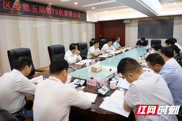 区委第五届第79次常委会议召开_时政要闻