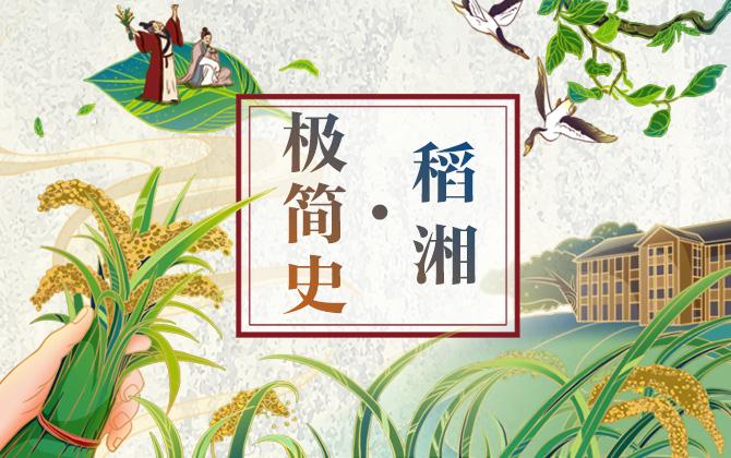 H5丨稻湘·极简史