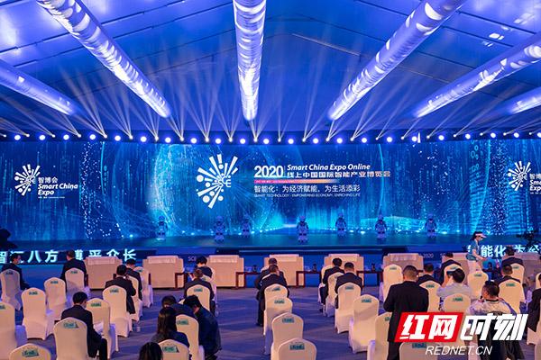 赢咖3平台线上智博会  2020线上中国国际智能产业博览会闭幕