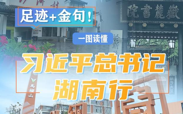 """""""足迹+金句"""",一图读懂习近平总书记湖南行"""