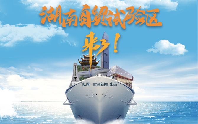 专题丨湖南自贸试验区来了!