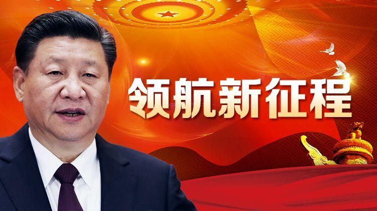 在习近平新时代中国特色社会主义思想指引下