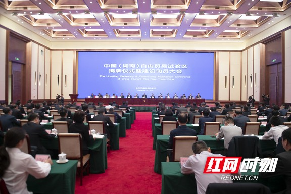 中国(湖南)自由贸易试验区揭牌仪式暨建设动员大会举行