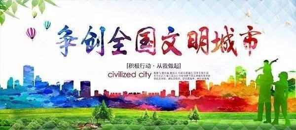 创建全国文明城市专栏
