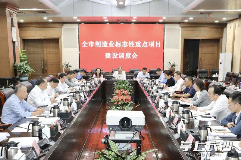 全市制造业标志性重点项目建设调度会议召开。 长沙晚报通讯员 刘书勤 摄