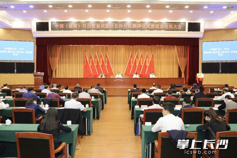 中国(湖南)自由贸易试验区长沙片区揭牌仪式暨建设动员大会举行。 长沙晚报通讯员 刘书勤 摄