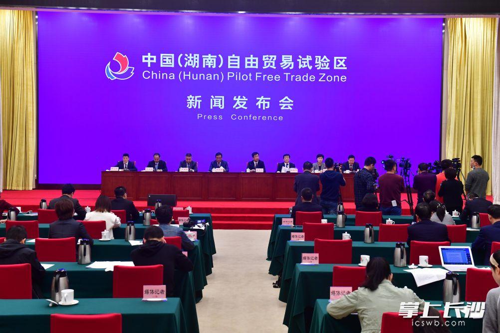今天上午,中国(湖南)自由贸易试验区新闻发布会在长沙举行。长沙晚报全媒体记者 王志伟 摄