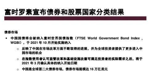 盛图官网注册大事件!富时罗素宣布纳入中国国债,超1000亿美金要来!