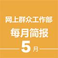 浏阳市网上群众工作部《每月简报》5月