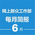 浏阳市网上群众工作部《每月简报》6月