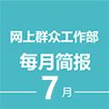 浏阳市网上群众工作部《每月简报》7月