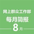 浏阳市网上群众工作部《每月简报》8月
