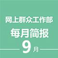 浏阳市网上群众工作部《每月简报》9月