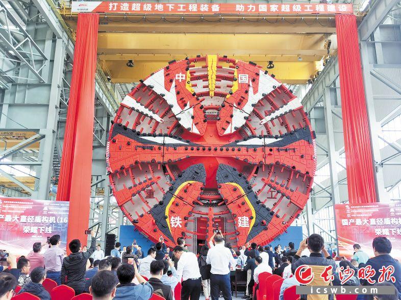 9月27日,一台最大开挖直径达16.07米的超大直径盾构机在中国铁建重工集团长沙第一产业园下线。长沙晚报全媒体记者 伍玲 摄