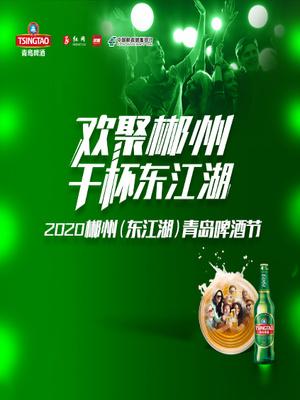 专题 | 2020青岛啤酒节