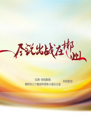 专题 | 尽锐出战在夫妻性生活影片,免费在线观看的黄片,香港经典三级