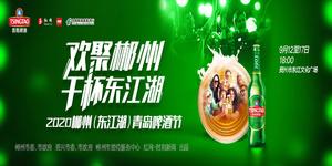 专题 | 2020夫妻性生活影片,免费在线观看的黄片,香港经典三级(东江湖)青岛啤酒节狂欢模式开启