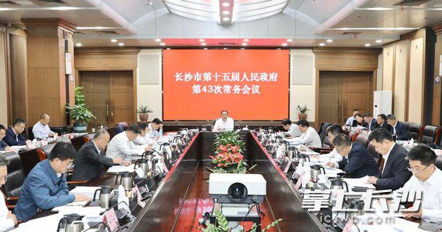 今日,市政府第43次常务会议召开。 刘书勤 摄
