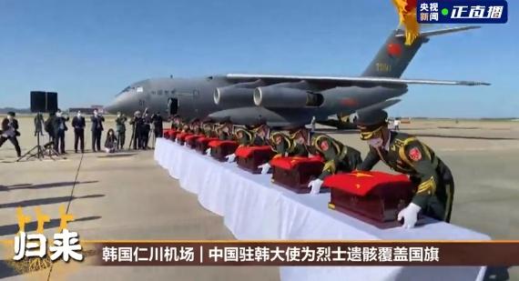 摩登3平台117位在韩志愿军烈士遗骸归国 迎回仪式上这些细节令人动容