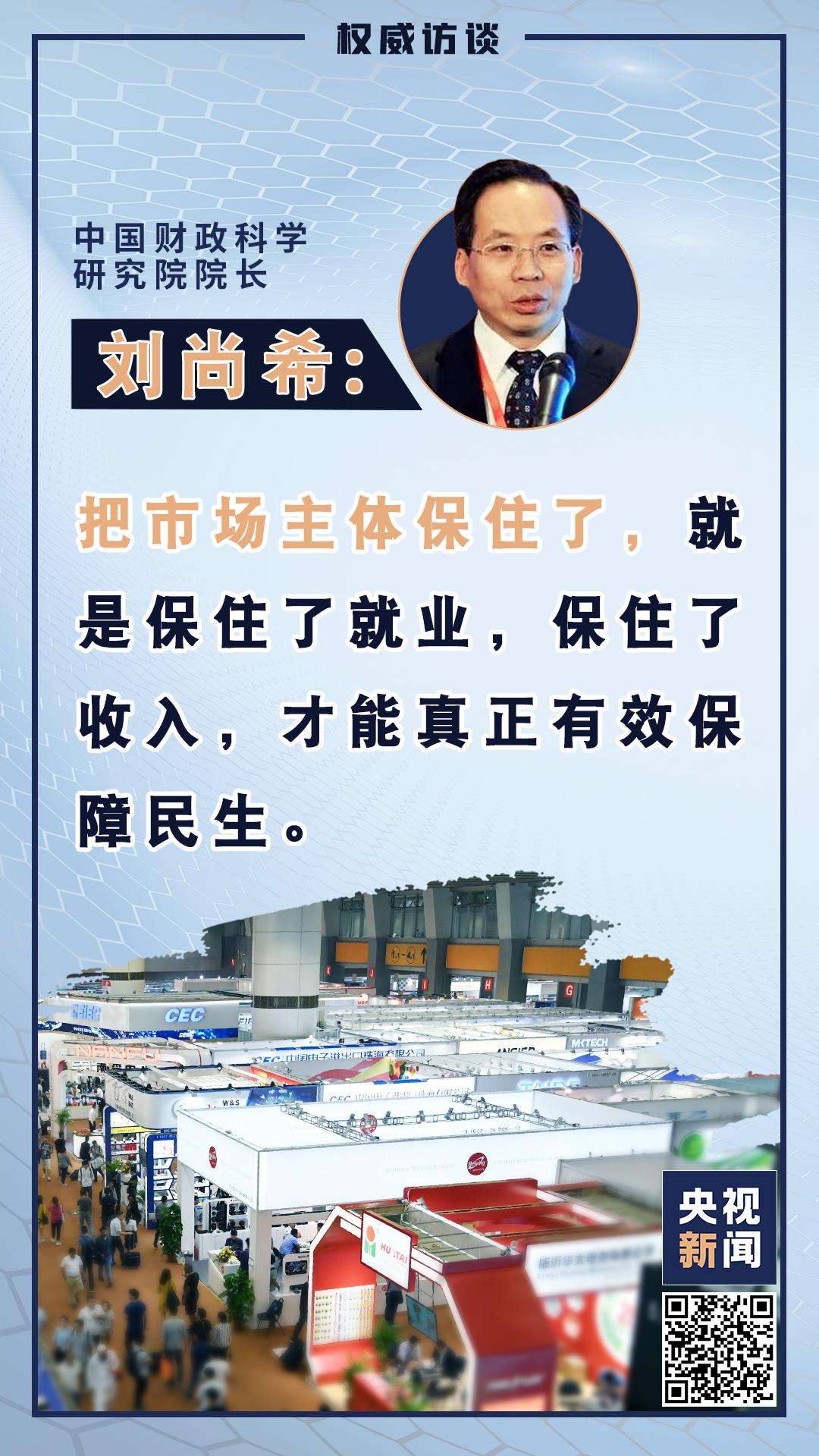 摩登3平台注册权威访谈丨刘尚希:保护市场主体 加快形成新发展格局