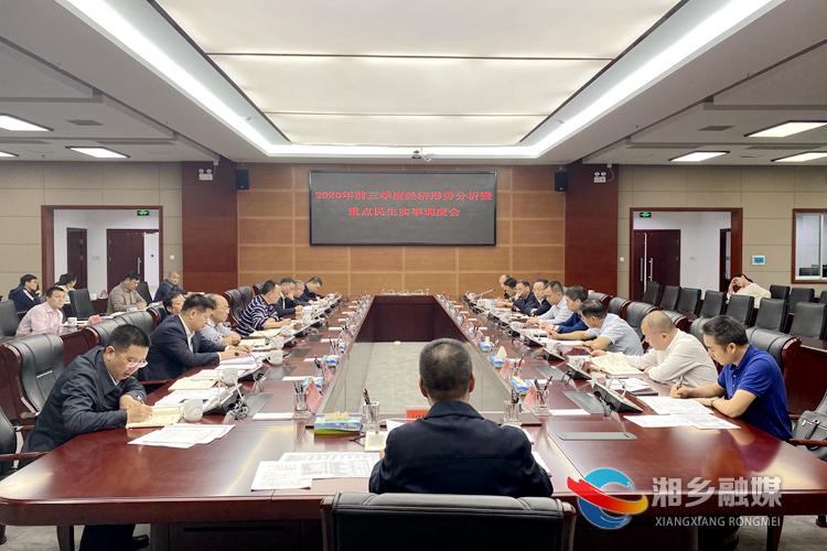 湘乡召开2020年前三季度经济形势分析暨重点民生实事调度会