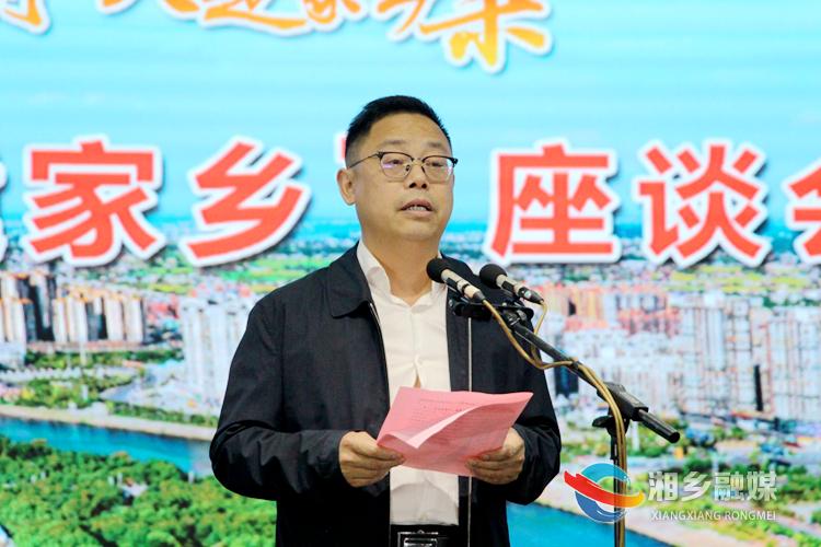 湘乡市委书记彭瑞林致辞。.jpg