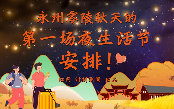 永州零陵秋天的第一场夜生活节,安排!