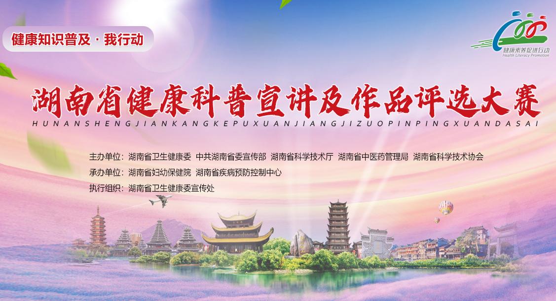 湖南省健康科普宣讲及作品评选大赛