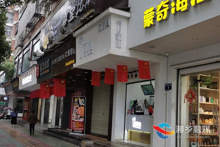 沿街商铺纷纷悬挂国旗、喜迎国庆。.jpg