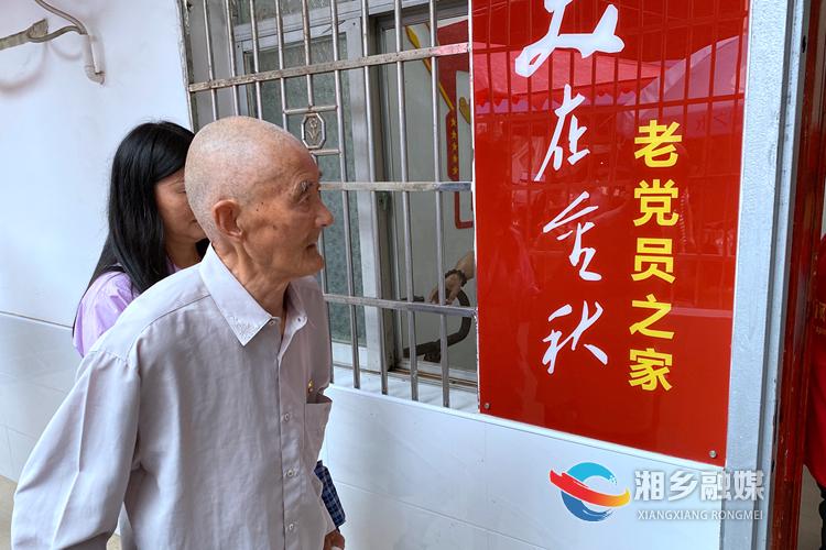 黄清华拄着拐杖,在女儿的陪同下来到支部学习.jpg