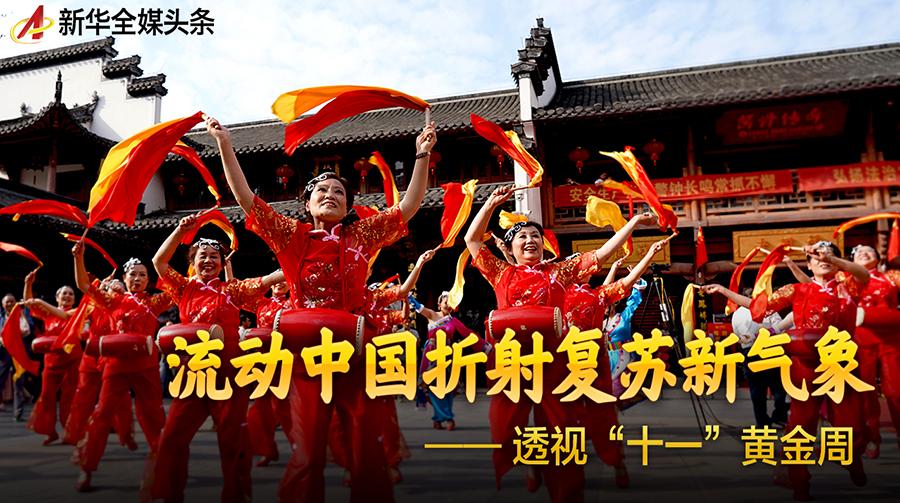 """赢咖3平台流动中国折射复苏新气象——透视""""十一""""黄金周(图2)"""