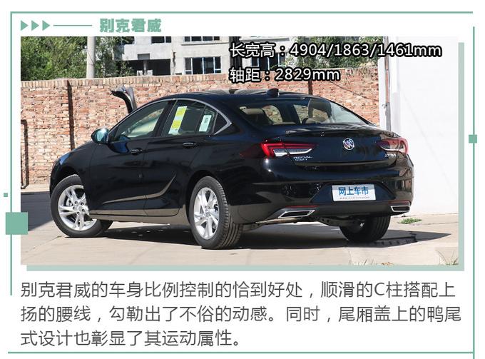 16万左右的运动轿车 这三款能买到高配置强动力-图6