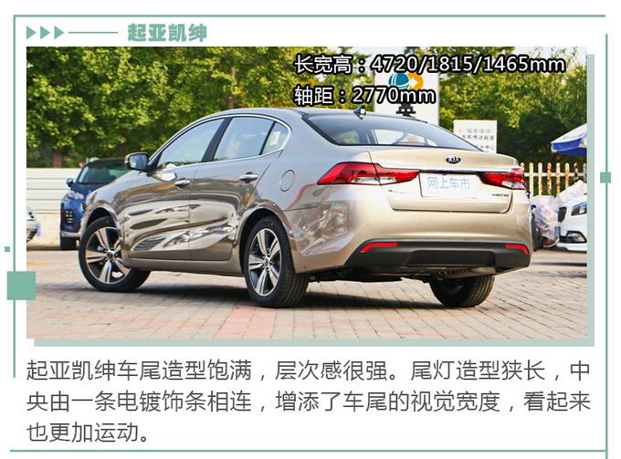 16万左右的运动轿车 这三款能买到高配置强动力-图16
