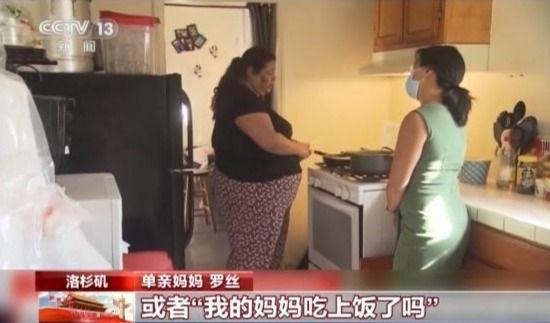 赢咖3平台新闻特写丨美国单亲妈妈:孩子本不该为明天的食物担心(图4)