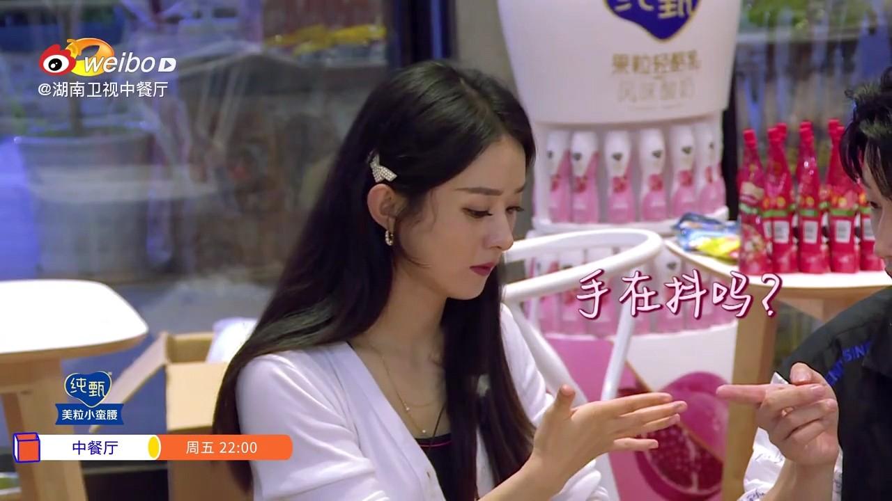 《中餐厅4》赵丽颖切菜切到手抖 爱心盒饭任务困难重重