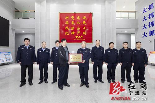 """宁远县公安局荣获""""全国公安机关执法示范单位""""称号_副本500.jpg"""
