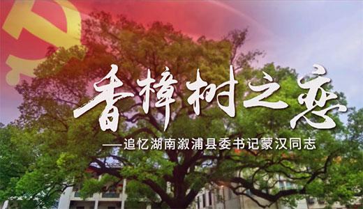 专题|香樟树之恋--追记溆浦县委原书记蒙汉