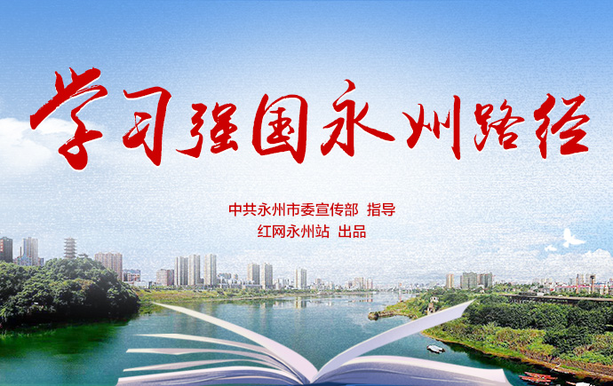专题丨学习强国永州路径