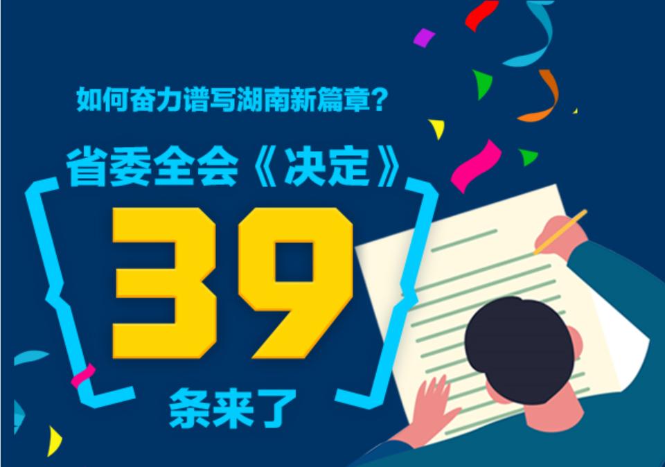图解|如何奋力谱写湖南新篇章?省委全会《决定》39条来了
